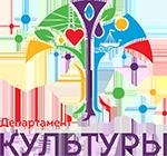 Департамент культуры г.Тюмени