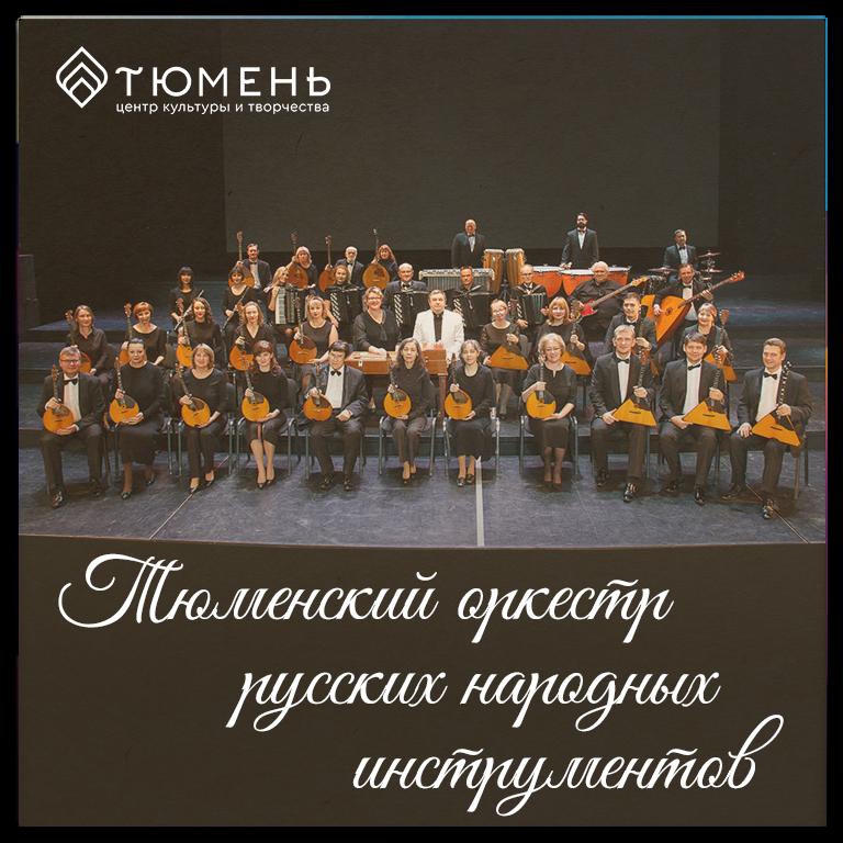 rus-narod-orchestra-2