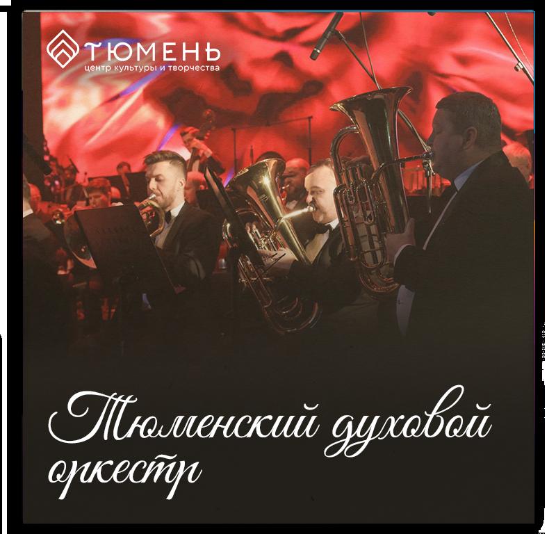 tyum-duhovoy-2