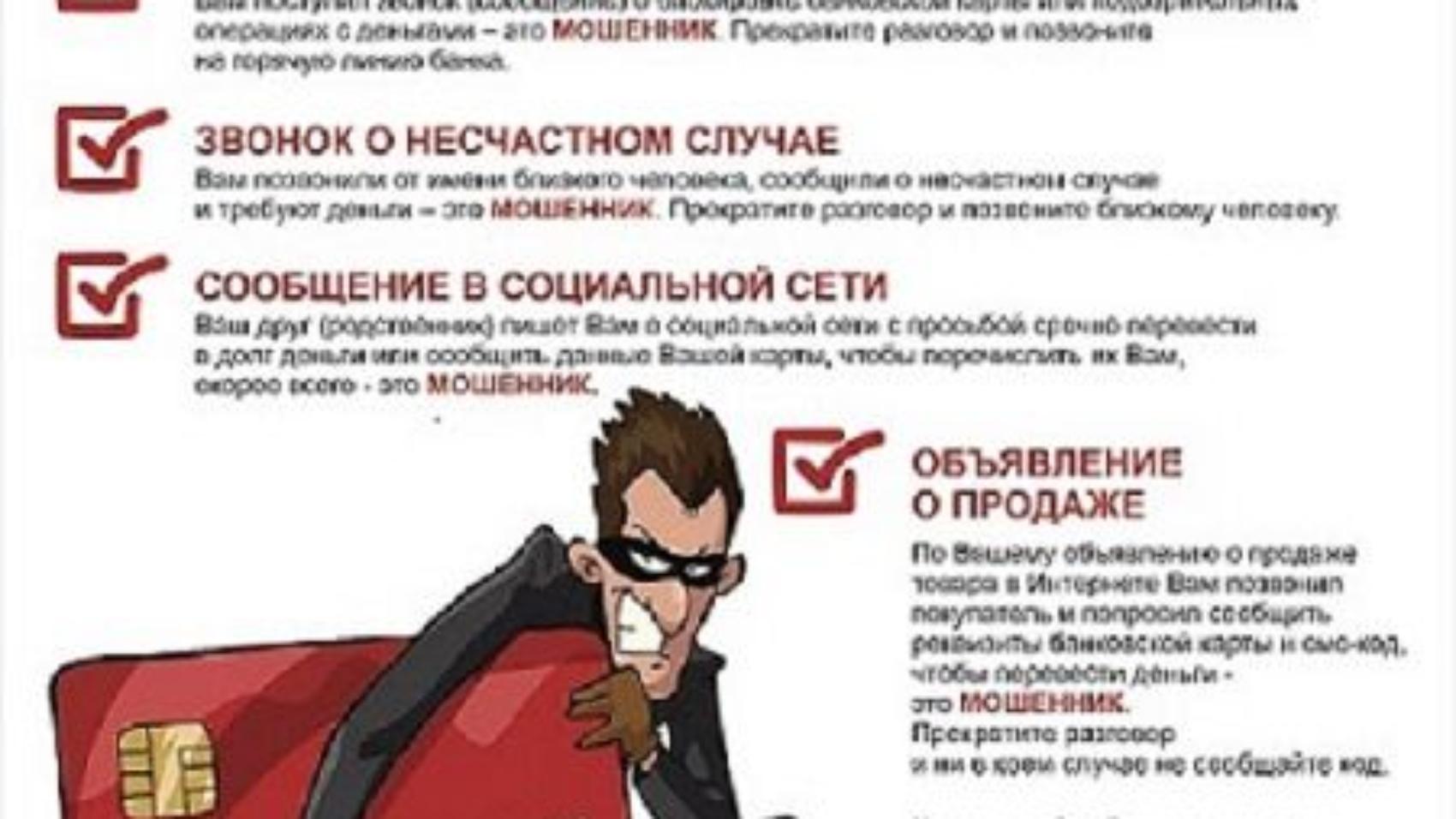 Памятка-мошенники-34324955-v1