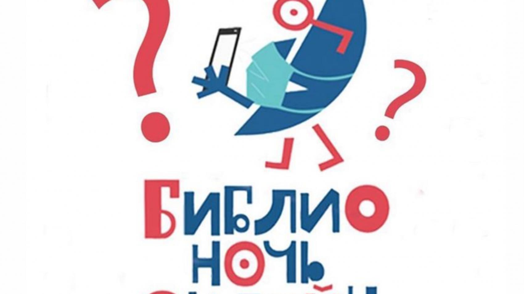 kartinka_biblionoch (1)