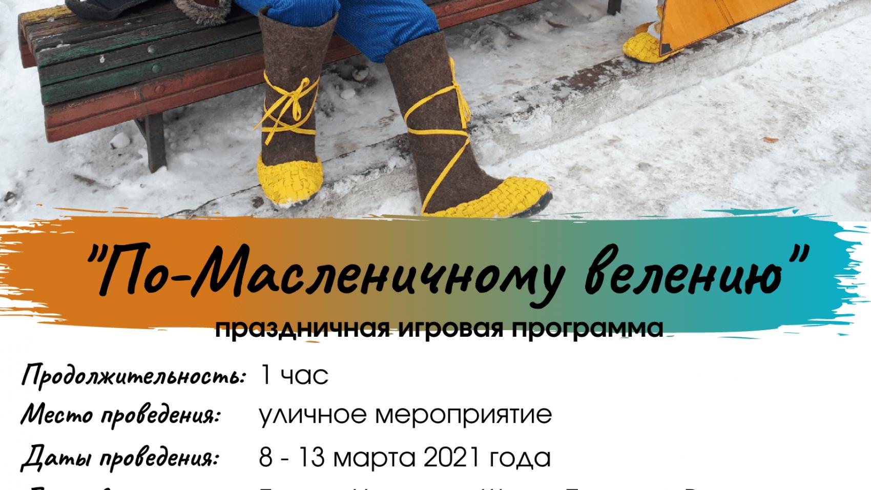 Po_maslenichnomu_veleniyu_v_set-1-1