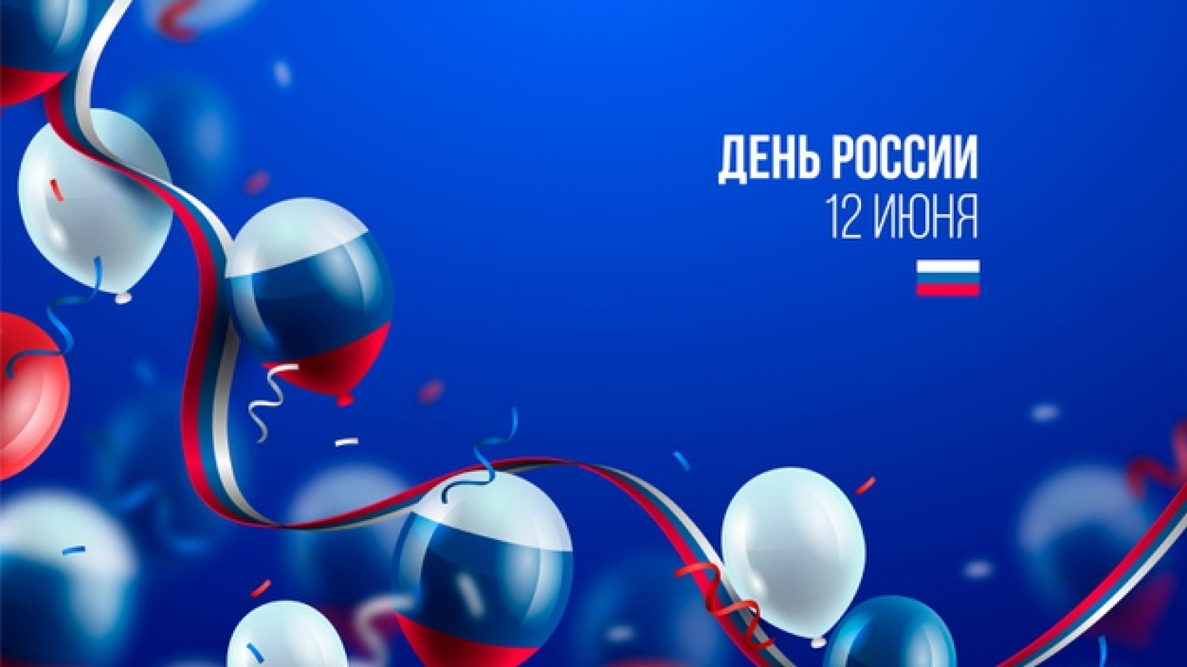 realistic-russia-day-background-with-balloons_52683-62546
